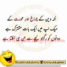 Urdu Jokes | Urdu Latify -20 ~ Info Tech Pakistan