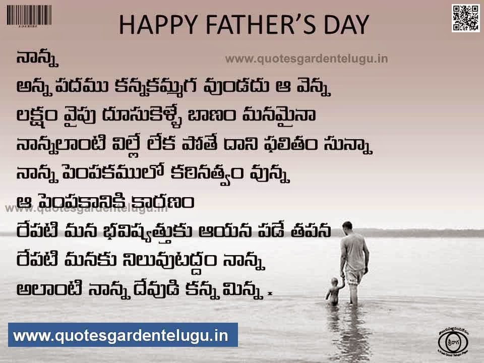 Amazing fathers day images hd with quotes in telugu