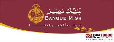 للتدريب الصيفي ببنك مصر – لعام  2016