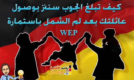 كيف تبلغ الجوب سنتر بوصول عائلتك بعد لم الشمل في ألمانيا للحصول على إعانات البطالة بتعبئة استمارة WEP