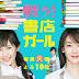 Subtitle MV Watanabe Mayu - Deai no Tsuzuki [Tatakau! Shoten Girl Special Version]