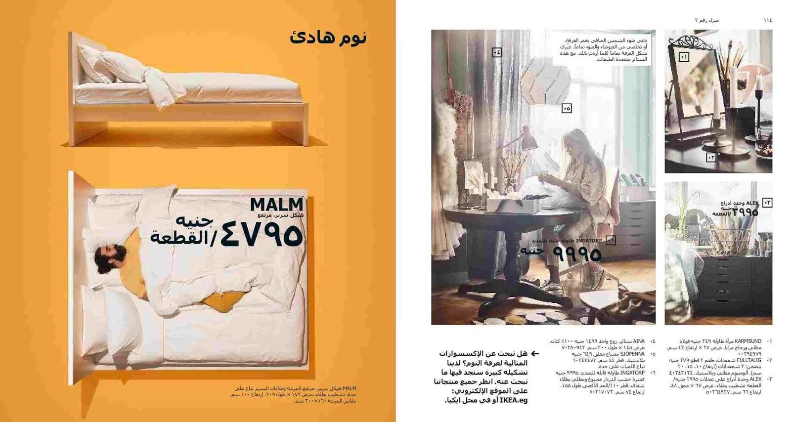 كتالوج ايكيا مصر 2019 الجديد