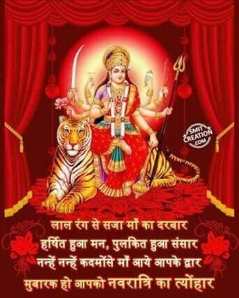 Happy Navratri images quotes wishes 2018