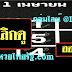 มาแล้ว...เลขเด็ดงวดนี้ 3ตัวตรงๆ หวยทำมือ เลขตาราง ธีระเดช งวดวันที่ 1/4/61