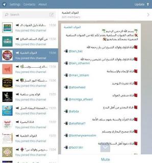 Bekal Juru Dakwah | [Arabic] Link 20 Channel Aplikasi Telegram Messenger