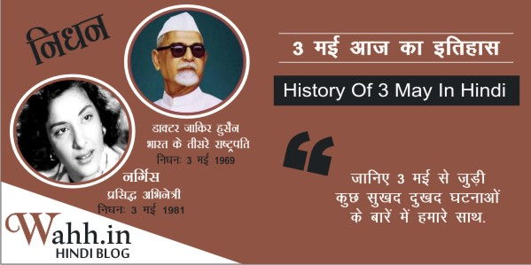 3-May-Aaj-Ka-itihaas-History