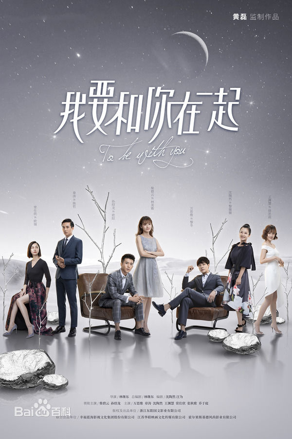Em Muốn Ở Bên Anh - To Be With You (2020)