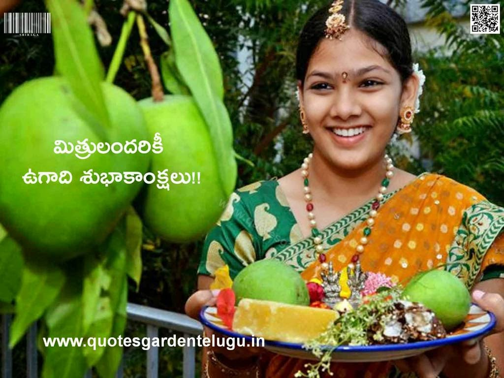 Ugadi Telugu Festival Greetings, Ugadi Telugu Wishes, Ugadi images telugu, Ugadi 2017 Telugu images hd wallpapers messages wishes, Happy Ugadi telugu wisehs quotes greetings messages, Latest Ugadi Greetings messages.