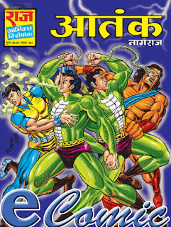 Aatank-Raj-Comics-In-Hindi-PDF