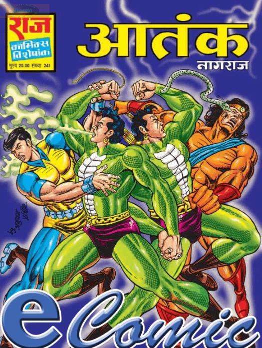 आतंक कॉमिक्स पीडीऍफ़ पुस्तक हिंदी में  | Aatank Raj Comics In Hindi PDF