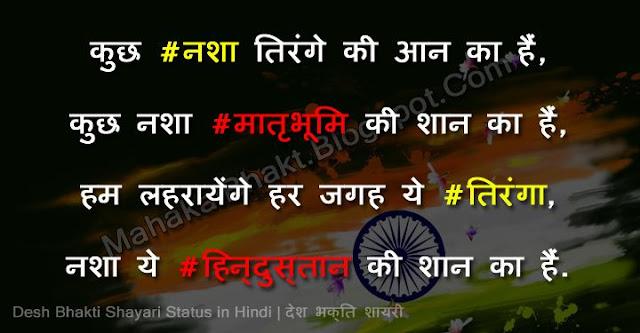 desh bhakti shayari, desh bhakti status, देश भक्ति शायरी, whatsapp status, hindi shayari, hindi status, indian army status, 15 august shayari, desh bhakti suvichar, desh bhakti kavita, bhagatsingh shayari, 26 जनवरी शायरी