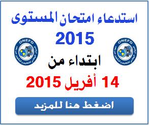 استخراج استدعاء امتحان  المستوى ماي 2015