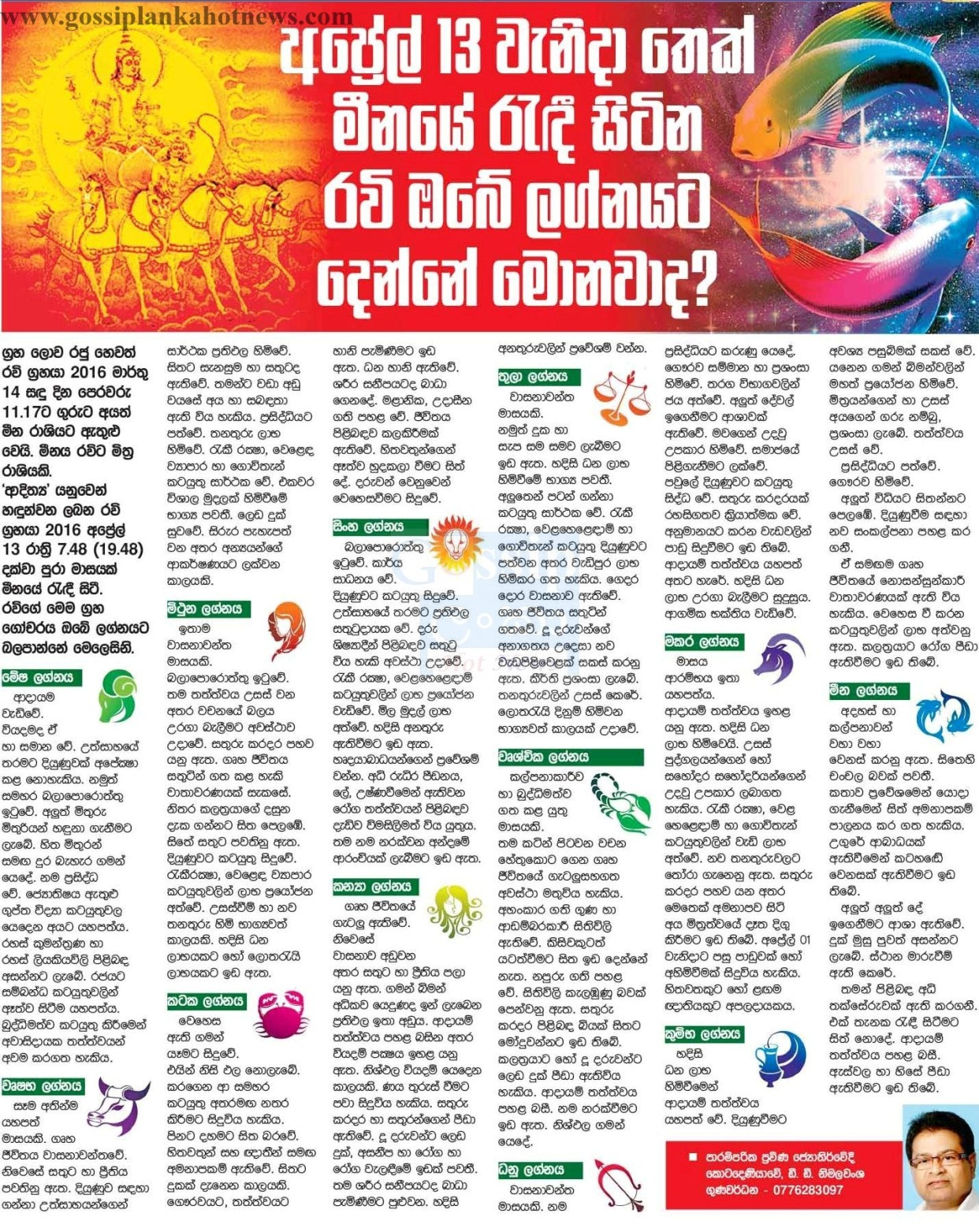 horoscope sinhala article, ravi maruwa