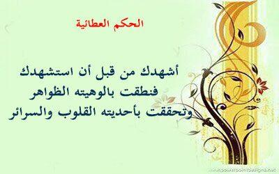 الحكمة (257) :  أشهدك من قبل أن استشهدك فنطقت بالوهيته الظواهر.