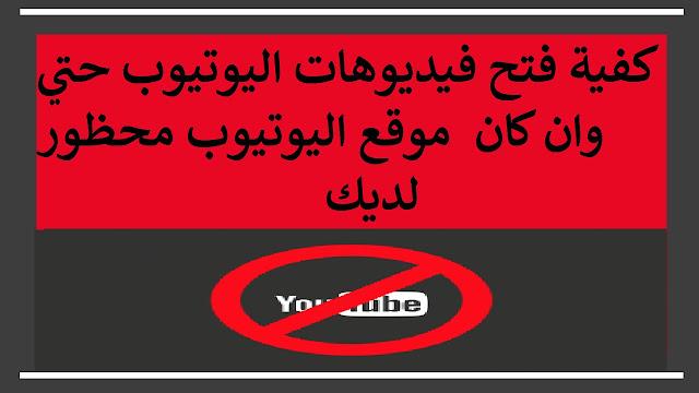 حل مشكلة حظر اليوتيوب بطريقة بسيطة وسهله