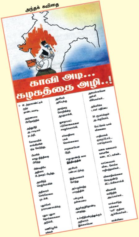 சோனியா விசாரித்த 'நமது எம்.ஜி.ஆர்' கவிதை!