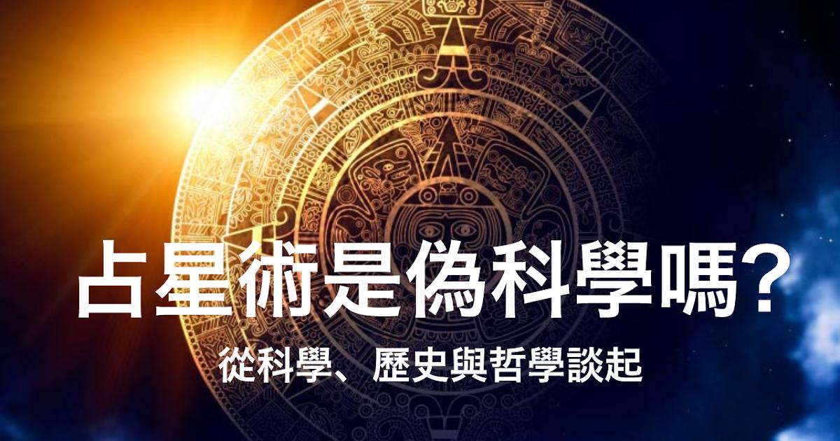 六世占星術 性格