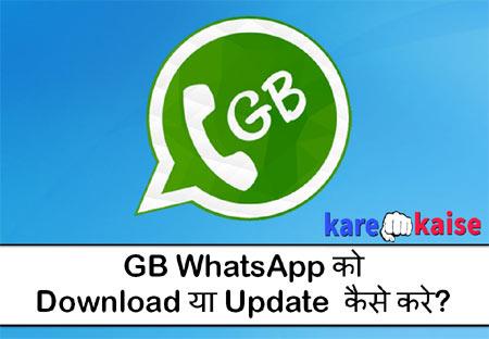 gb-whatsapp-update-download-kaise-kare