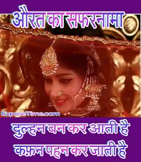 aurat-ka-safar-dulhan-bankar-aati-hai-kafan-pahan-kar-jaati-hai