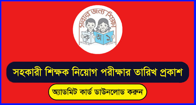 BD Primary Govt School Teacher Exam Date 2019 Admit Card download Result |dpe.teletalk.com.bd