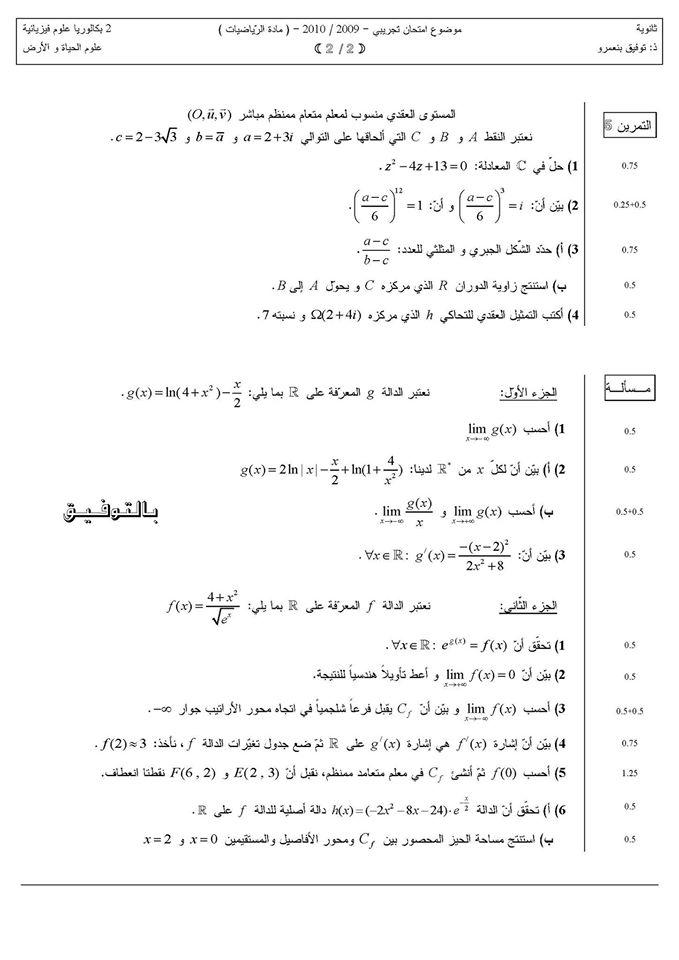 اليكم في ما يلي امتحان تجريبي في مادة الرياضيات لمستوى الثانية بكالوريا شعبتي العلوم الفيزيائية وعلوم الحياة والارض.