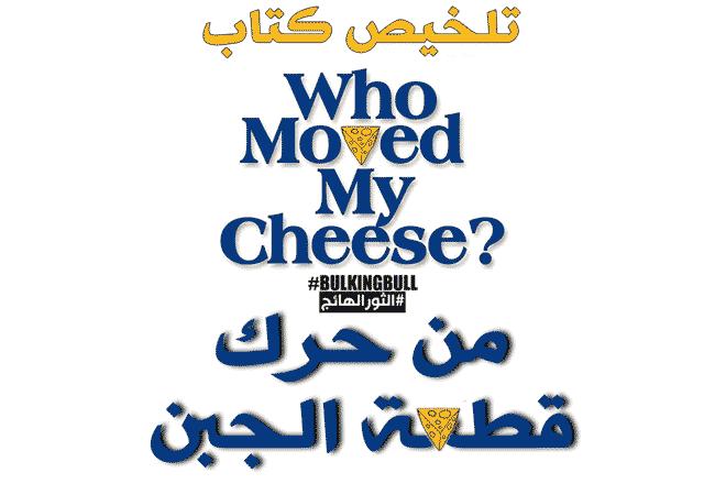 من حرك قطعة الجبن الخاصة بي؟: ملخص الكتاب والدروس المستفادة (Who Moved My Cheese?)