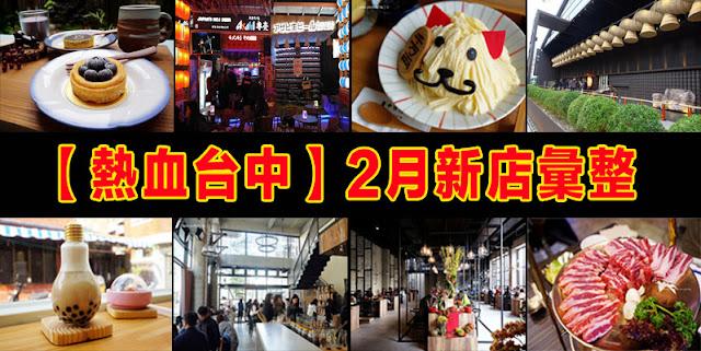 24768454046 aa1530dc26 c - 【熱血台中】2016年2月台中新店資訊彙整