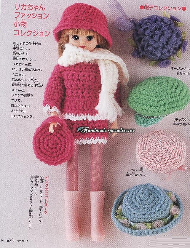 Вязаная одежда для кукол. Японский журнал со схемами (4)