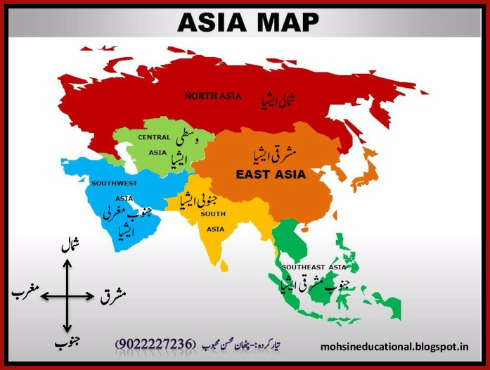 Maps in urdu eat half bread educate children asia map gumiabroncs Images