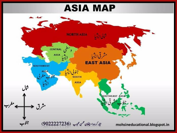 Maps in urdu eat half bread educate children asia map gumiabroncs Choice Image