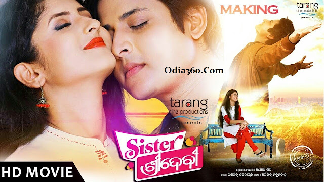 Sister Shreedevi Odia Movie Poster