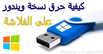 how-to-burn-iso-file-windows-to-usb-by-rufus
