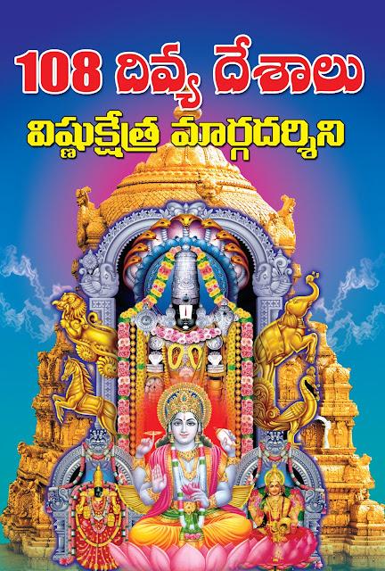 108 దివ్యదేశాల విష్ణుక్షేత్ర దర్శిని | 108 divadesala Vishnukshetra Darsini | GRANTHANIDHI | MOHANPUBLICATIONS | bhaktipustakalu