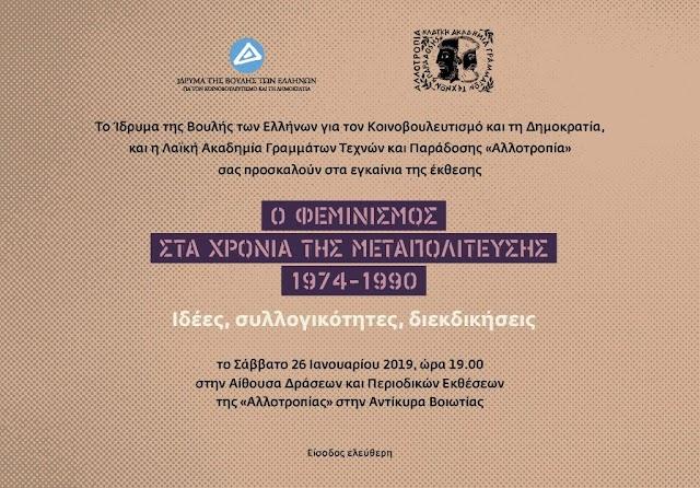 Έκθεση Ιδρύματος της Βουλής των Ελλήνων σε συνεργασία με την Αλλοτροπία, στην Αντίκυρα Βοιωτίας
