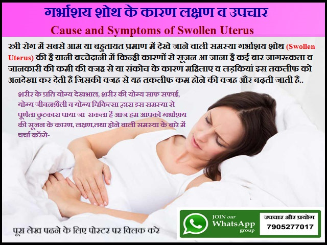 गर्भाशय शोथ के कारण लक्षण व उपचार-Cause and Symptoms of Swollen Uterus