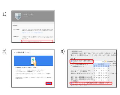 【Apps調査隊】2段階認証プロセスにおいて、 SMSまたは音声コードを無効にする設定について調査せよ。