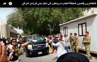للمرة الثانية حشود الشيعة تقتحم مجلس النواب وإعلان العبادي للطواريء