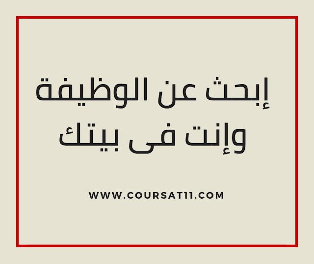 أفضل مواقع التوظيف فى مصر والخليج