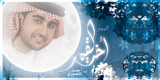 Ahmed Al Mansouri-Okht al qamar