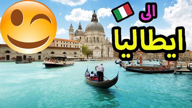 رحلة إلى إيطاليا مع سيمون للمعلوميات إلى البندقية - Venise