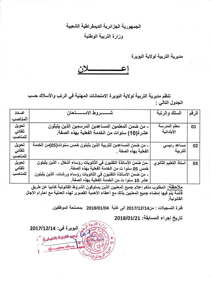 تنظيم اختبارات مهنية بمديية التربية لولاية البويرة ديسمبر 2017