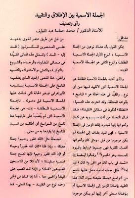 الجملة الاسمية بين الإطلاق والتقييد , رأي وتصنيف - محمد حماسة , pdf