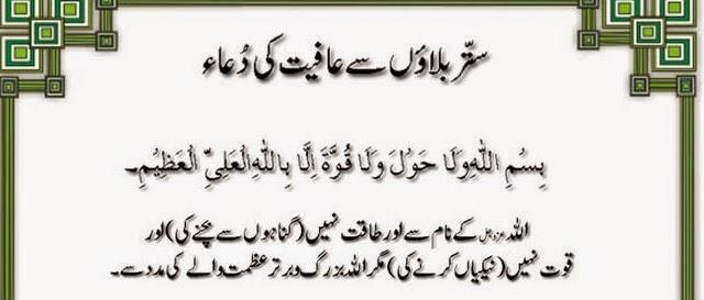 70 Balaon Say Aafiat Ki Dua