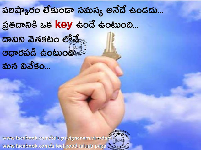 Inspiring telugu stories - lessons learned in life