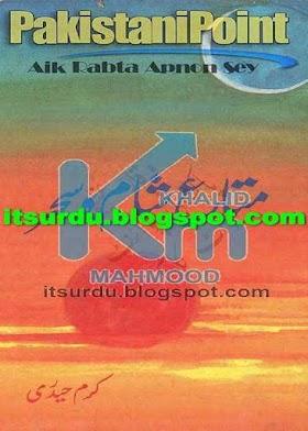 Mata e Sham o Sahar By Karam Haidri