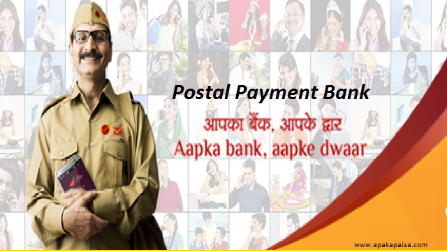 Postal Payment Bank पोस्टल पेमेंट बैंक
