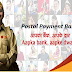 India Post Payment Bank (IPPB) पोस्टल पेमेंट बैंक