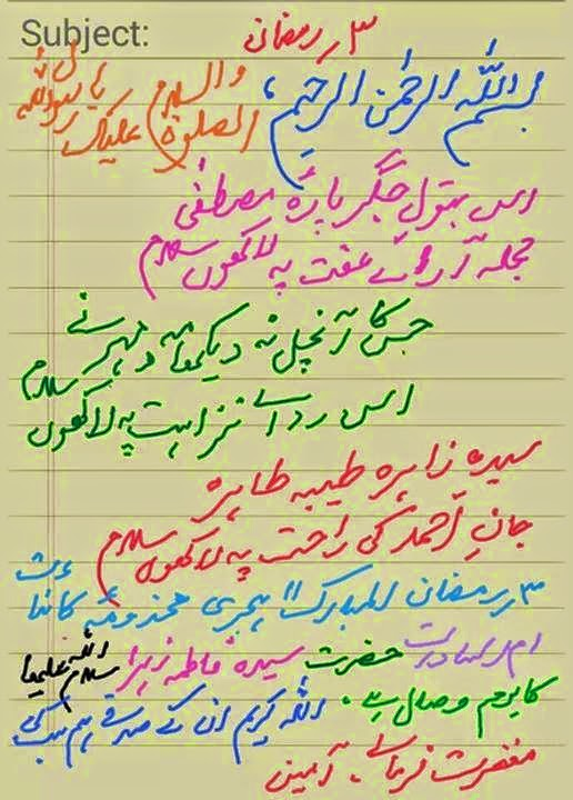 hazrat saiyyidatunaa faatimah zahraa ramadaan message allama kaukab noorani okarvi