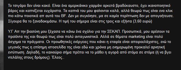 ελληνικά, επαγγελματικά μπλογκ, κριτικές, προϊόντα, υπηρεσίες, γράψιμο, marketing, εισόδημα, καριέρα
