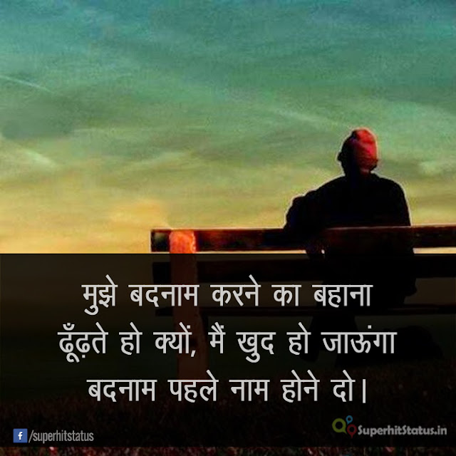 Sad Shayari in Hindi DP Images For Boys 2 Lines